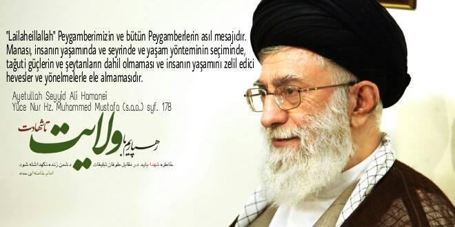 Photo of La İlahe İllallah (Allah'tan (c.c.) başka ilah yoktur)